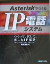 AsteriskでつくるIP電話システム