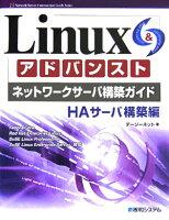 Linuxアドバンストネットワークサーバ構築ガイド