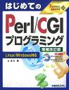 はじめてのPerl/CGIプログラミング増補改訂版