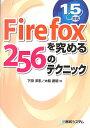 Firefox(ファイアーフォックス)を究める256のテクニック