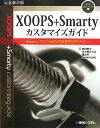 XOOPS+Smarty(スマーティ)カスタマイズガイド