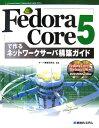 Fedora(フェドーラ) Core 5(ファイブ)で作るネットワークサーバ構築
