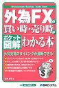 【送料無料】外為FXの買い時・売り時がわかる本