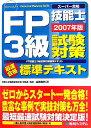 FP技能士3級試験対策標準テキスト(2007年版)