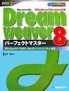 Macromedia Dreamweaver 8パーフェクトマスター