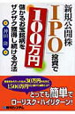新規公開株「IPO」投資で100万円儲かるお宝銘柄をザクザク獲得し続ける方法
