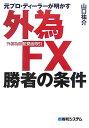 外為FX(外国為替証拠金取引)勝者の条件