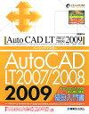 autocad 2009 画像