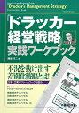 「ドラッカー経営戦略」実践ワークブック