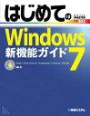 はじめてのWindows 7新機能ガイド