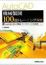 AutoCAD機械製図100題トレーニング第2版