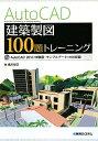 AutoCAD建築製図100題トレ-ニング [ 堀川裕己 ]