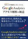 【送料無料】集客力を飛躍的に向上させるGoogle Analyticsアクセス解析の極意 [ 石井研二 ]