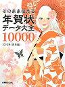 そのまま使える年賀状データ大全10000(2010年(寅年編))