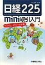【送料無料】日経225 mini取引入門