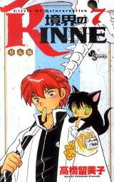 境界のRINNE(7) (少年サンデーコミックス) [ <strong>高橋留美子</strong> ]