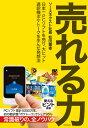 売れる力 日本一PCソフトを売り、大ヒット通訳機ポケトークを生んだ発想法 [ 松田 憲幸 ]