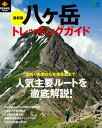 最新版八ヶ岳トレッキングガイド 人気主要ルートを徹底解説! (エイムック PEAKS特別編集)