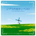 決定盤!!::ジブリのせかい ベスト 〜インストゥルメンタル〜 [ (サウンドトラック) ]