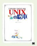 該書的UNIX[UNIXの絵本 [ アンク ]]