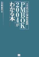 ITエンジニアのための〈PMBOK 2004〉がわかる本