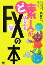 ど素人がはじめるFX(外国為替証拠金取引)の本