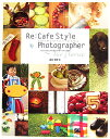 Re:cafe style photographer via France デジカメでおしゃれなポストカードができる本 [ 吉川智子 ]