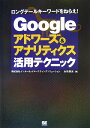Googleアドワーズ&アナリティクス活用テクニック