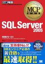 SQL Server 2005 [ 沖要知 ]