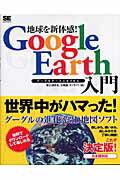 地球を新体感! Google Earth入門 [...の商品画像