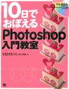 10日でおぼえるPhotoshop入門教室 CS2/CS対応 [ 井上のきあ ]