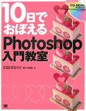 10日でおぼえるPhotoshop入門教室 [ 井上のきあ ]