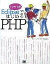 EclipseではじめるPHP ラクラク図解 [ NRIラーニングネットワーク株式会社 ]