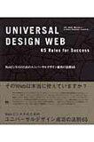 Webビジネスのためのユニバ-サルデザイン成功の法則65 [ 濱川智 ]