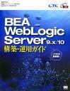 BEA(ビーイーエー) WebLogic Server(サーバ) 9.x/10構 [ 伊藤忠テクノソリューションズ株式会社 ]