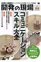開発の現場(vol.010) 効率up &スキルup 10号記念総力特集:コミュニケ-ションスキル大全