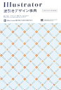 Illustrator逆引きデザイン事典 CS3/CS2/CS/10/9/8対応 [ 生田信一 ]