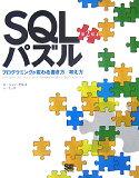 SQLパズル [ ジョー・セルコ ]