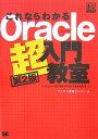 これならわかるOracle超入門教室第2版 (DB magazine selection) [ アシスト教育センター ]