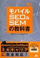モバイルSEO & SEMの教科書
