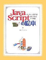 JavaScriptの絵本