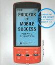 プロセス・オブ・モバイル・サクセス