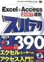 Excel+Access 2007連携スパテク390 [ チームM2 ]