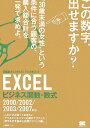 Excelビジネス関数・数式