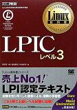 【】LPICレベル3 [ 濱野賢一朗 ]