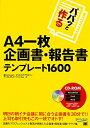 パパッと作るA4一枚企画書・報告書テンプレート1600