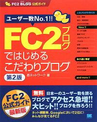 FC2ブログではじめるこだわりブログ第2版