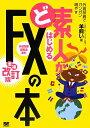 【送料無料】ど素人がはじめるFX(外国為替証拠金取引)の本増補改訂版
