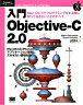 入門Objective-C 2.0