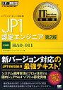 JP1認定エンジニア第2版